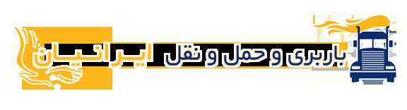 باربری و حمل و نقل ایرانیان