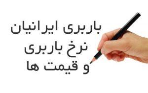 نرخ باربری در تهران